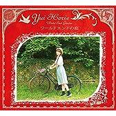 ワールドエンドの庭 初回限定盤 RED