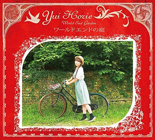 ワールドエンドの庭 初回限定盤 RED 堀江由衣 キングレコード