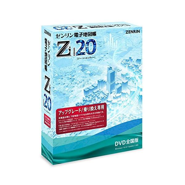 ゼンリン電子地図帳Zi20 DVD全国版 アップ...の商品画像