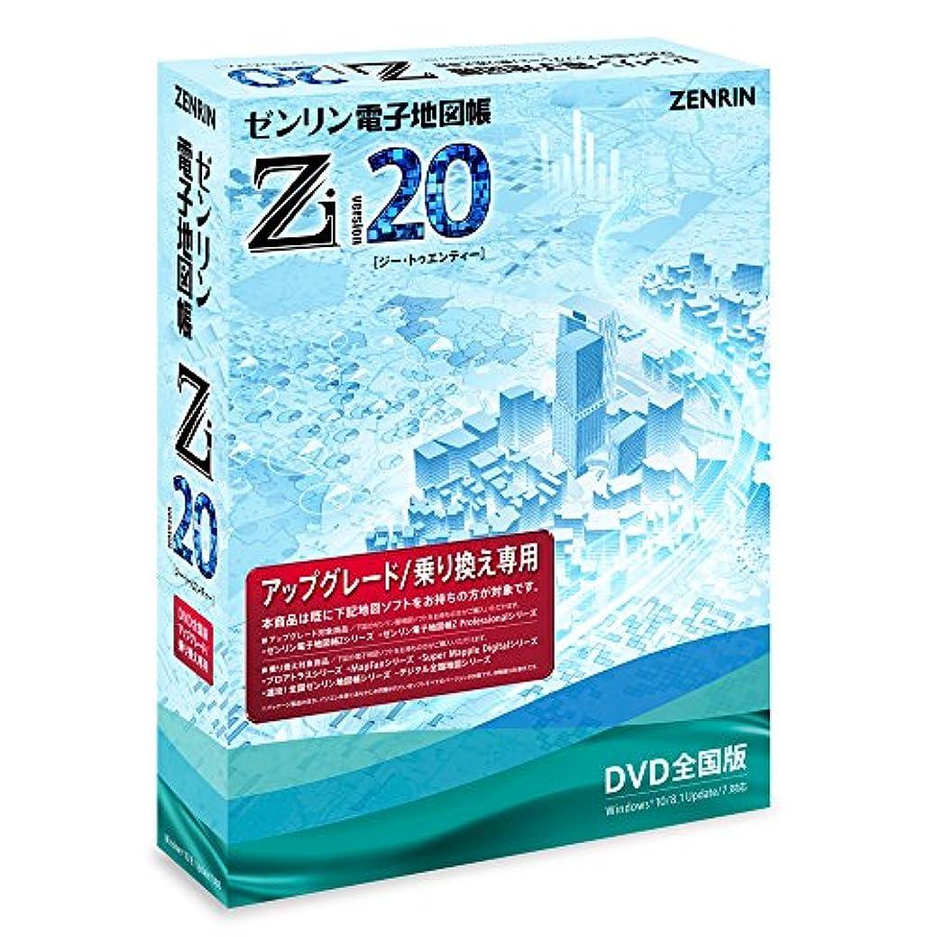 コンデンサーボックス急ぐゼンリン電子地図帳Zi20 DVD全国版 アップグレード/乗り換え専用