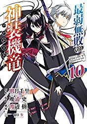 最弱無敗の神装機竜《バハムート》 10巻 (デジタル版ガンガンコミックスONLINE)
