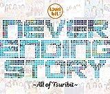 Never Ending Story 〜All of Tsuribit〜 (通常盤) (特典なし)