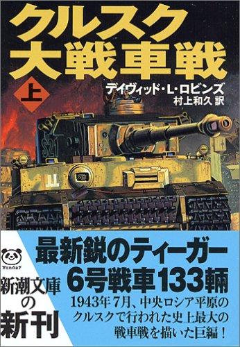 クルスク大戦車戦〈上〉 (新潮文庫)の詳細を見る