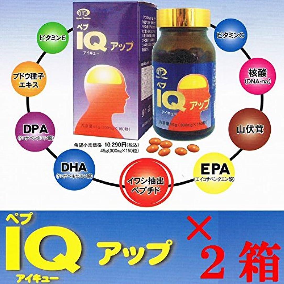刻む実験的社説ペプIQアップ 150粒 ×お得2箱セット 《記憶?思考、DHA、EPA》
