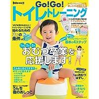 Go! Go! トイレトレーニング (主婦の友生活シリーズ)