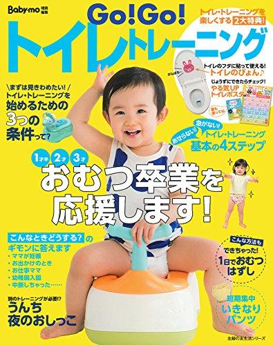 Go! Go! トイレトレーニング (主婦の友生活シリーズ)...