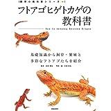 フトアゴヒゲトカゲの教科書 (飼育の教科書シリーズ)