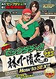 教えてビッグダディ!!林下清志のHow to SEX!! [DVD]