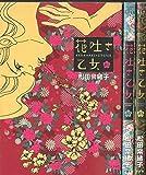 花吐き乙女 コミック 1-3巻セット (ワイドKC キス)