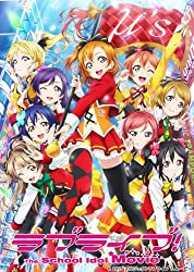 【動画】ラブライブ!The School Idol Movie