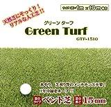 天然芝にそっくり!リアル人工芝(ベント芝)15mm幅1m×長さ10m GTF-1510