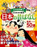 ココロが育つよみきかせ絵本日本の昔ばなし 名作50選