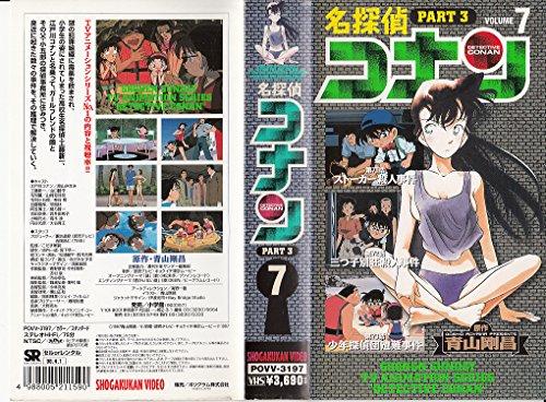 名探偵コナン PART3(7) [VHS]