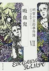 明智小五郎事件簿 7  吸血鬼