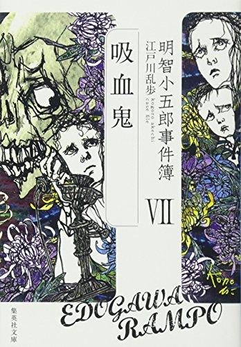 明智小五郎事件簿 7 「吸血鬼」 (集英社文庫)