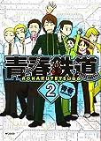 青春鉄道 (2) (MFコミックス)