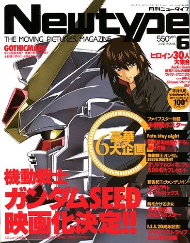 Newtype (ニュータイプ) 2006年 06月号 [雑誌]の詳細を見る