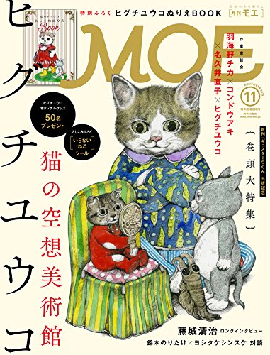 MOE 2016年 11 月号 [雑誌]の詳細を見る