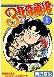 3年奇面組 1 (コミックジェイル)