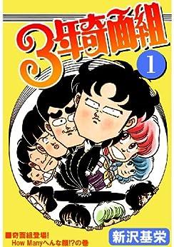 [新沢 基栄]の3年奇面組 1 (コミックジェイル)