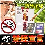 タバコ やめたい 禁煙プログラムキット 禁煙宣言