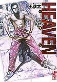 HEAVEN (アフタヌーンコミックス)