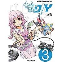 わがままDIY 3 (DOS/V POWER REPORT)