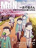 月刊MdN 2016年 4月号(特集:おそ松さん)