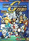 SDガンダムジージェネレーション・ゼロ4コマKINGS (Vol.3) (DNAメディアコミックス) 画像