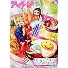 ハルタ 2017-JULY volume 46 (ハルタコミックス)