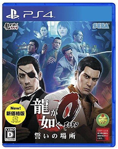 龍が如く0 誓いの場所 新価格版 - PS4
