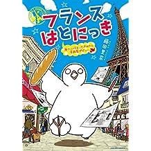 フランスはとにっき 海外に住むって決めたら漫画家デビュー (RYU COMICS)