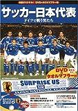 サッカー日本代表―ドイツで戦う男たち (宝島MOOK)