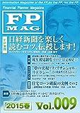 ファイナンシャル・プランナー・マガジン Vol.009(2015年春号) FPMAG