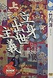立身出世主義―近代日本のロマンと欲望 (NHKライブラリー (64))