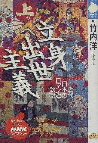 立身出世主義―近代日本のロマンと欲望 ) / 竹内 洋