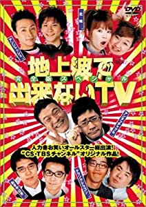 地上波で出来ないTV DVDスペシャル