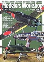 Modelers Workshop―How to Build 日本陸軍機 戦闘機編 (モデラーズ・ワークショップ)