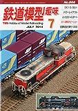 鉄道模型趣味 2014年 07月号 [雑誌]