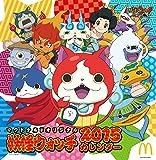 マクドナルド限定 妖怪ウォッチカレンダー2015+スペシャルDVDセット(先着特典キラキラシール付)