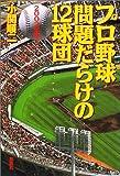 プロ野球 問題だらけの12球団〈2002年版〉