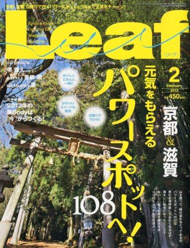 Leaf (リーフ) 2013年 02月号 [京都・滋賀のタウン情報誌]