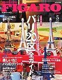 madame FIGARO japon (フィガロ ジャポン) 2011年 05月号 [雑誌] 画像