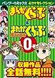 バンブーコミックス 4コマセレクション まんがくらぶ&まんがくらぶオリジナル0号 (バンブーコミックス 4コマセレクション)
