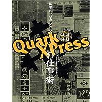現場の必須テクニックQuarkXPressの仕事術