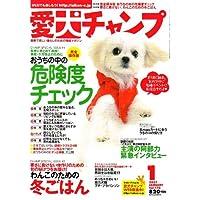 Aiken Champ (愛犬チャンプ) 2007年 01月号 [雑誌]