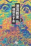 漂流教室 (2) (小学館文庫)