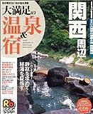 大満足の温泉&宿関西周辺 (るるぶ情報版―京阪神)
