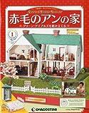 赤毛のアンの家 創刊号 [分冊百科] (パーツ付)