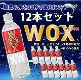 飲む酸素 高濃度酸素リキッドWOX 新世代酸素水ウォックス (12本セット)